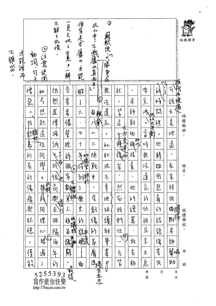 107WH106黃御鵬 (3).jpg