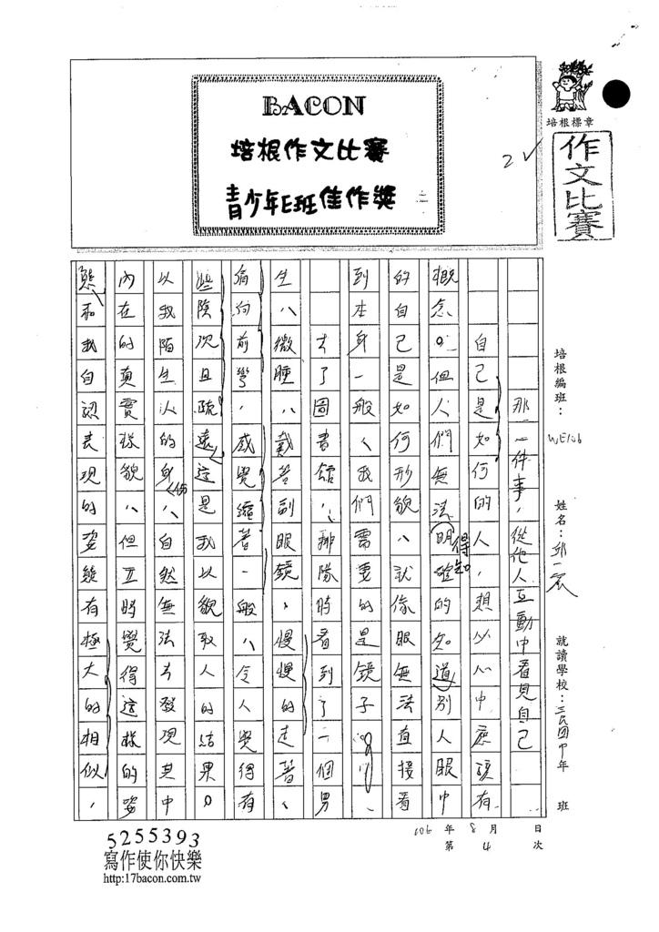 107WE106邱一宸 (1).jpg