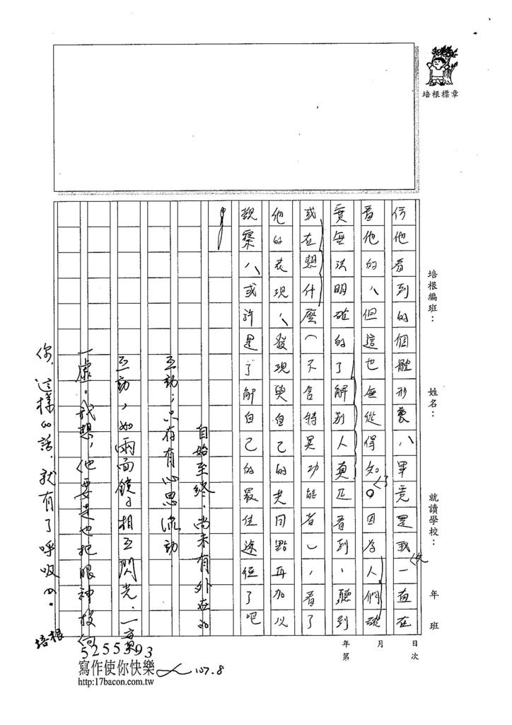 107WE106邱一宸 (3).jpg