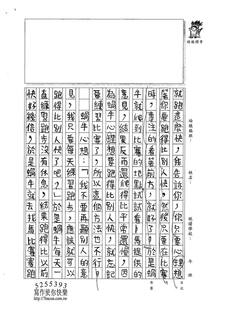 107W5109黃詩穎 (2).jpg