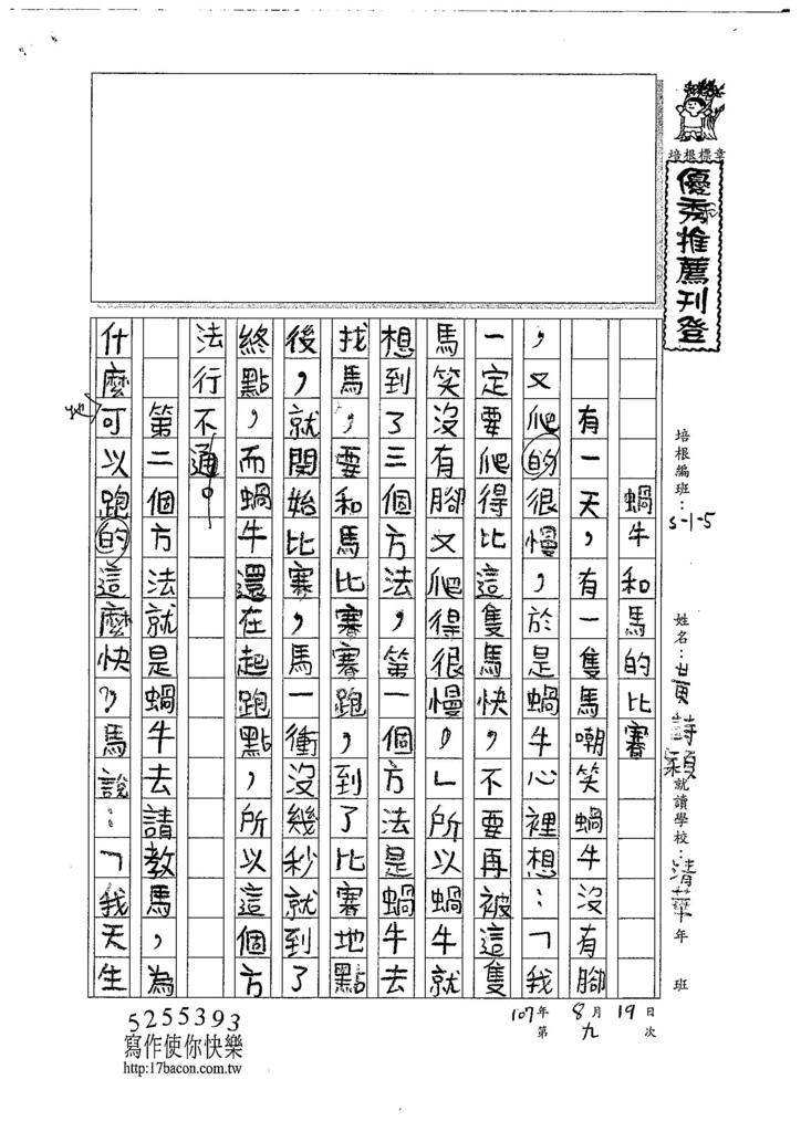 107W5109黃詩穎 (1).jpg