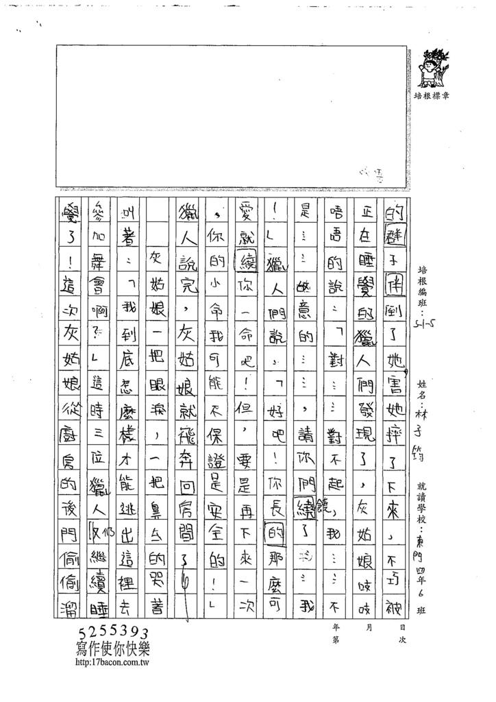107W5109林子筠 (3).jpg