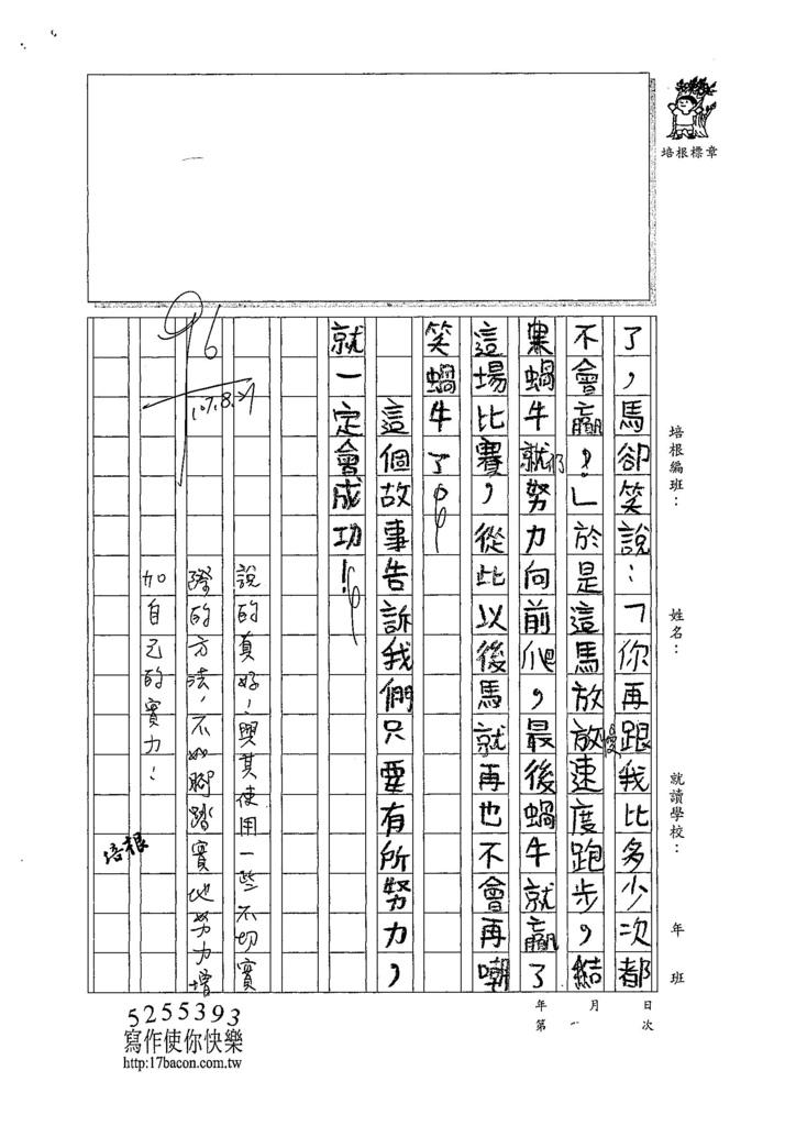 107W5109黃詩穎 (3).jpg