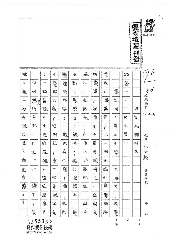 107W6109林宜靚 (1).jpg