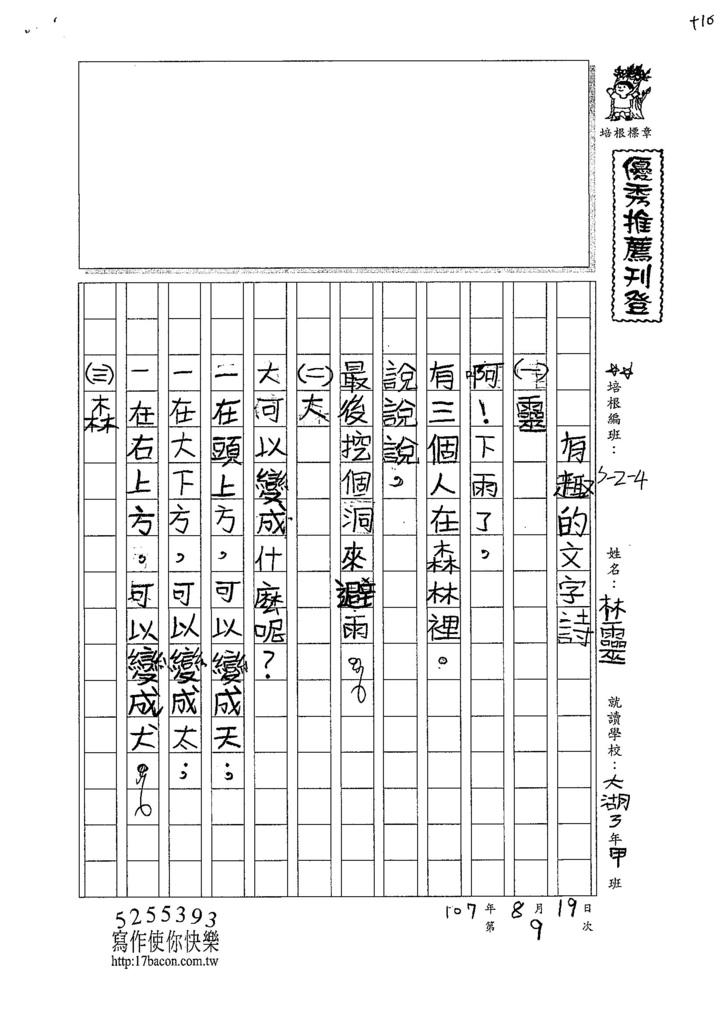 107W4109林靈 (1).jpg