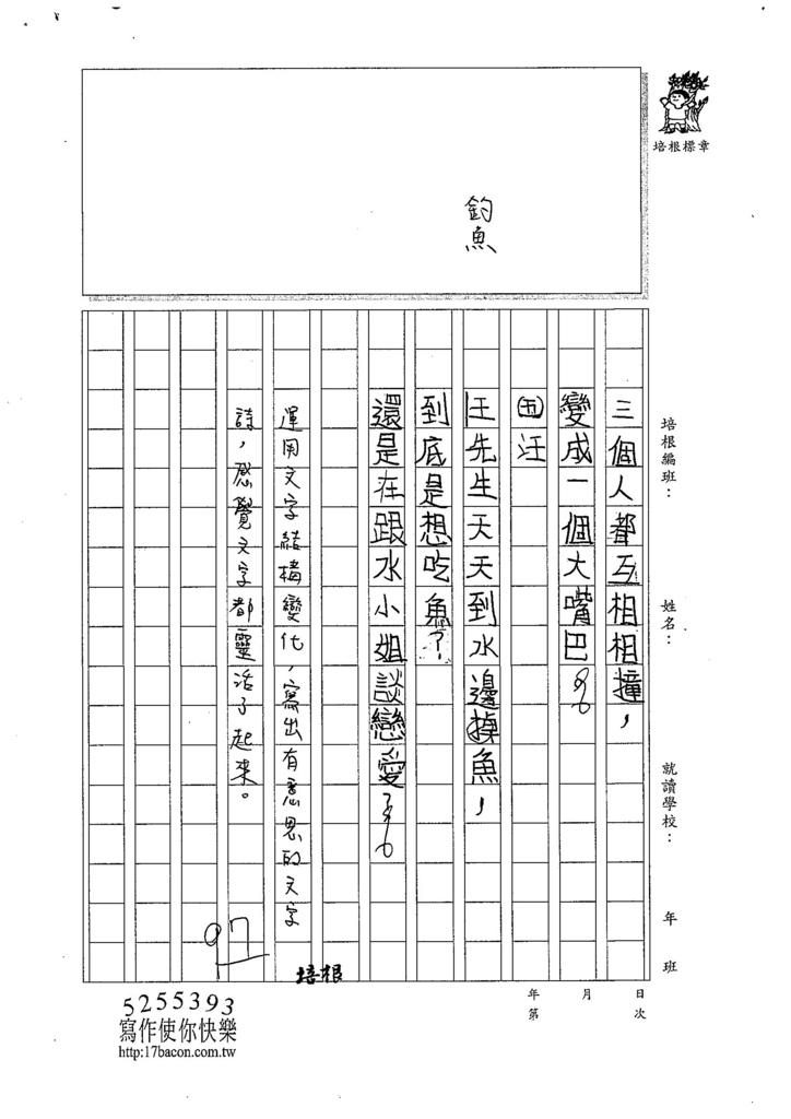 107W4109王洛琳 (3).jpg