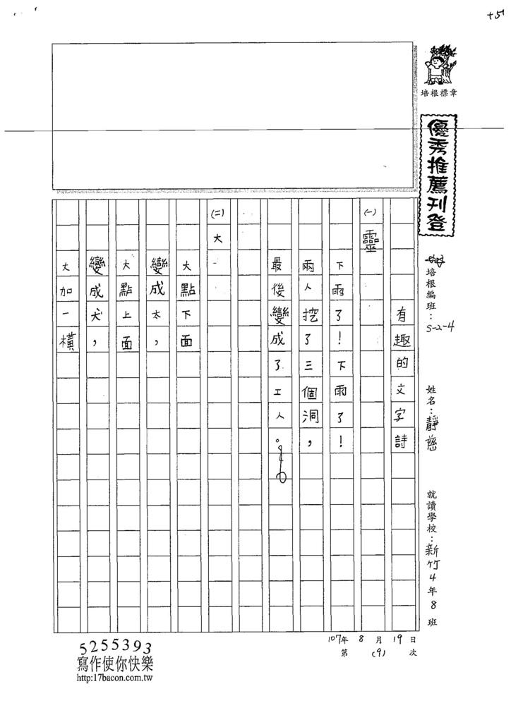 107W4109柯靜慈 (1).jpg