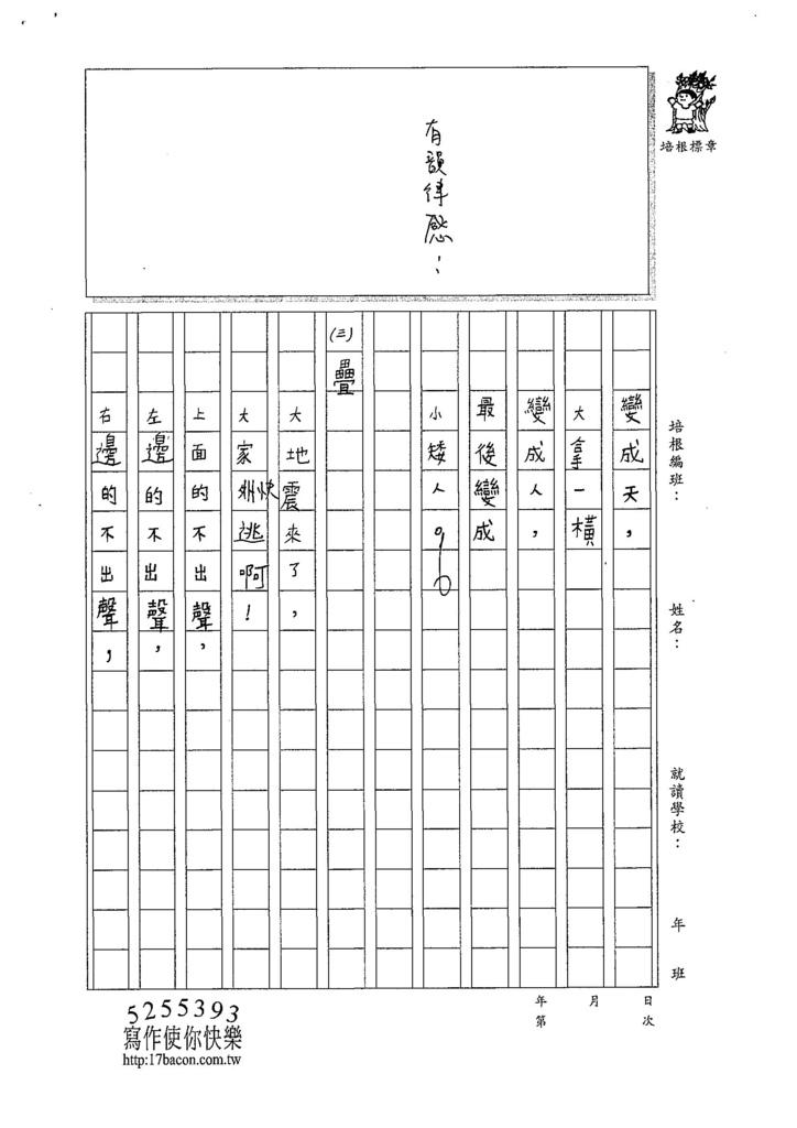 107W4109柯靜慈 (2).jpg