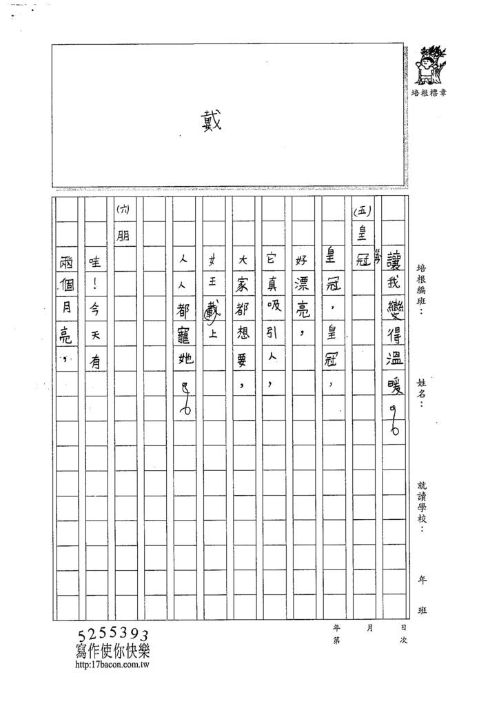 107W4109柯靜慈 (4).jpg