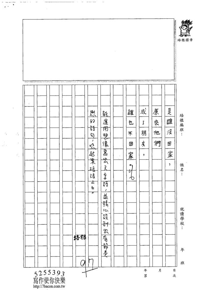 107W4109柯靜慈 (5).jpg