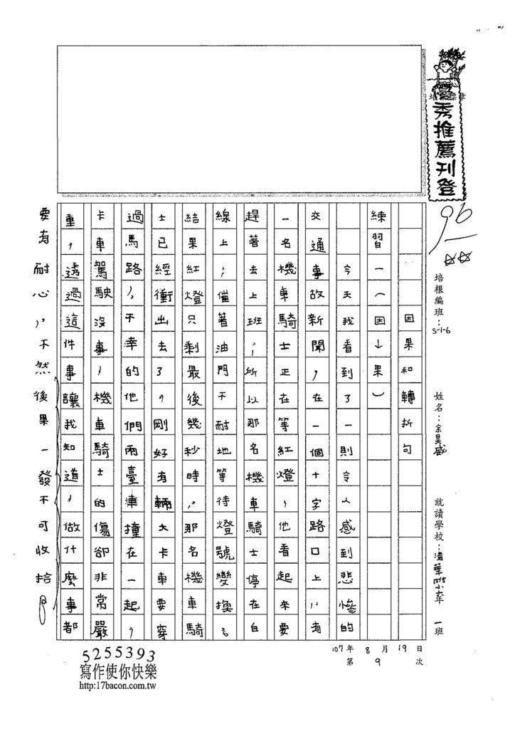 107W6109余昊威 (1).jpg