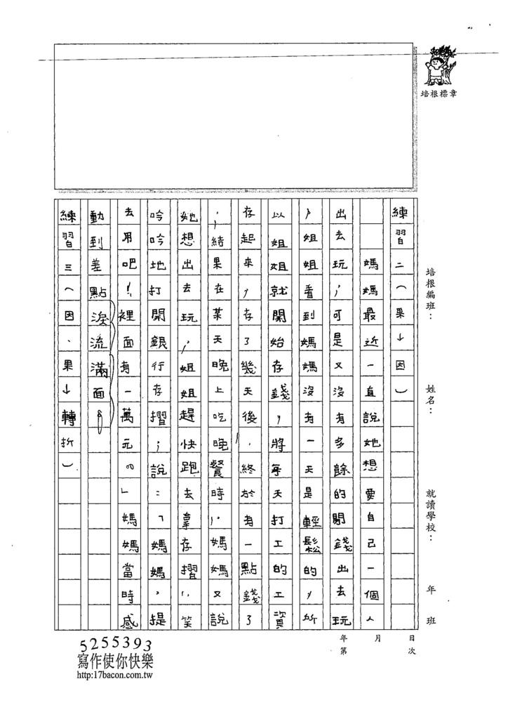 107W6109余昊威 (2).jpg