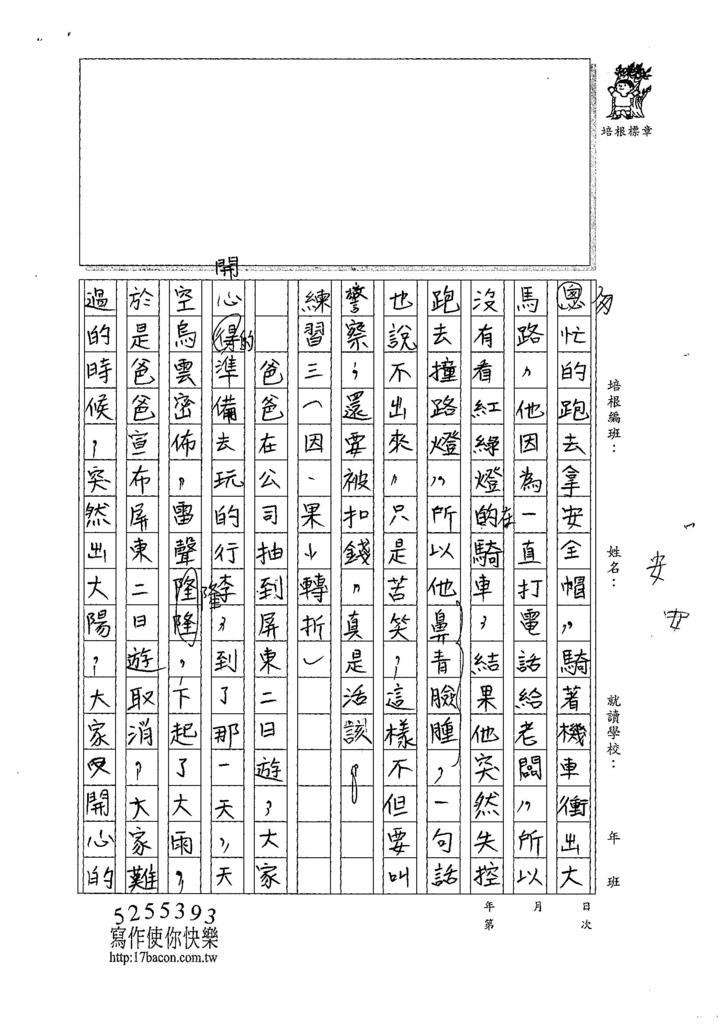 107W6109吳懷寬 (2).jpg