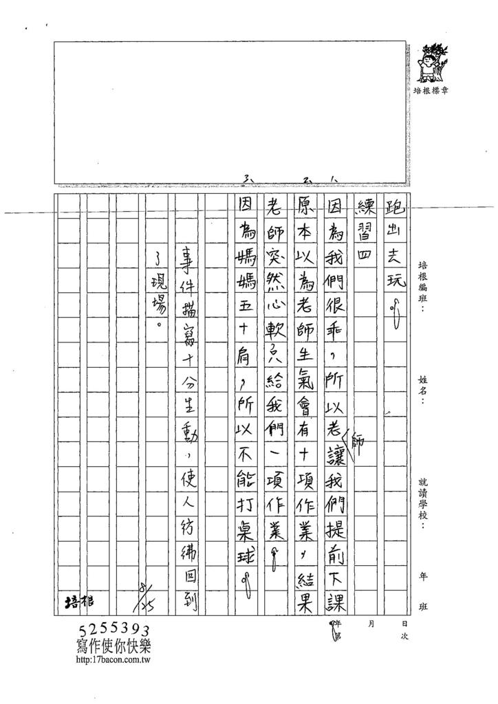 107W6109吳懷寬 (3).jpg