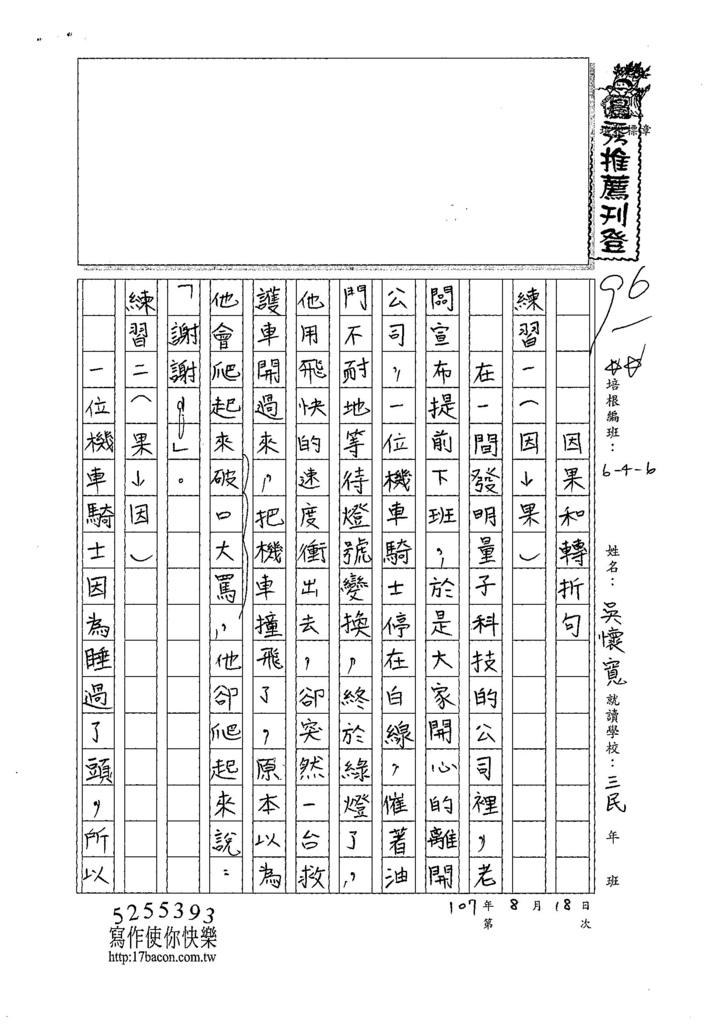 107W6109吳懷寬 (1).jpg