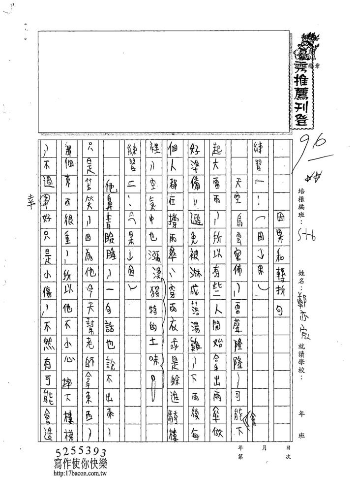 107W6109鄭亦宸 (1).jpg