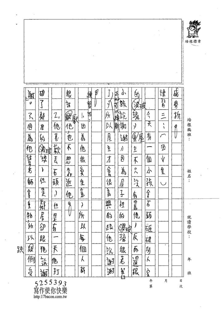 107W6109鄭亦宸 (2).jpg