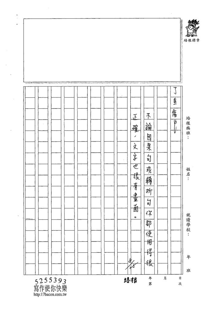 107W6109鄭亦宸 (3).jpg