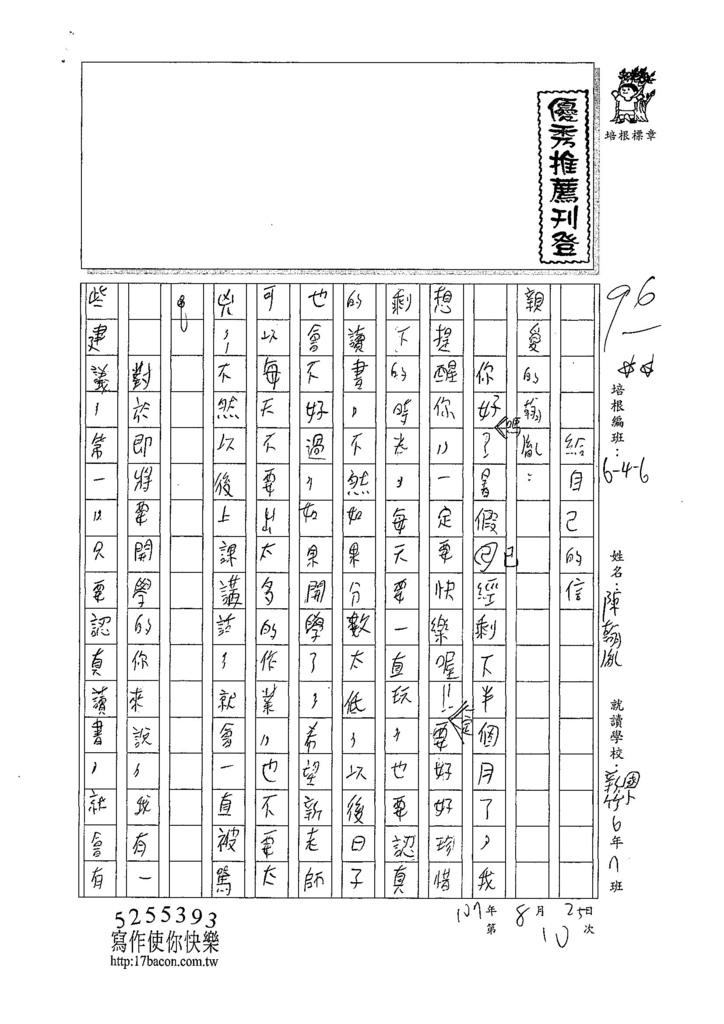 107W6110陳翰胤 (1).jpg