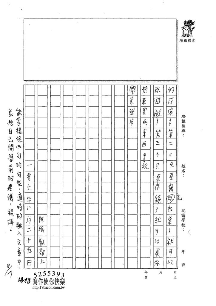 107W6110陳翰胤 (2).jpg