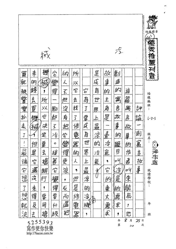 107W5110陳妤嫻 (1).jpg