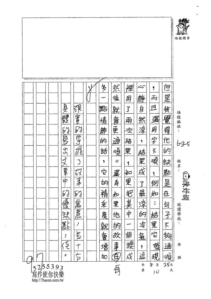 107W5110陳妤嫻 (3).jpg
