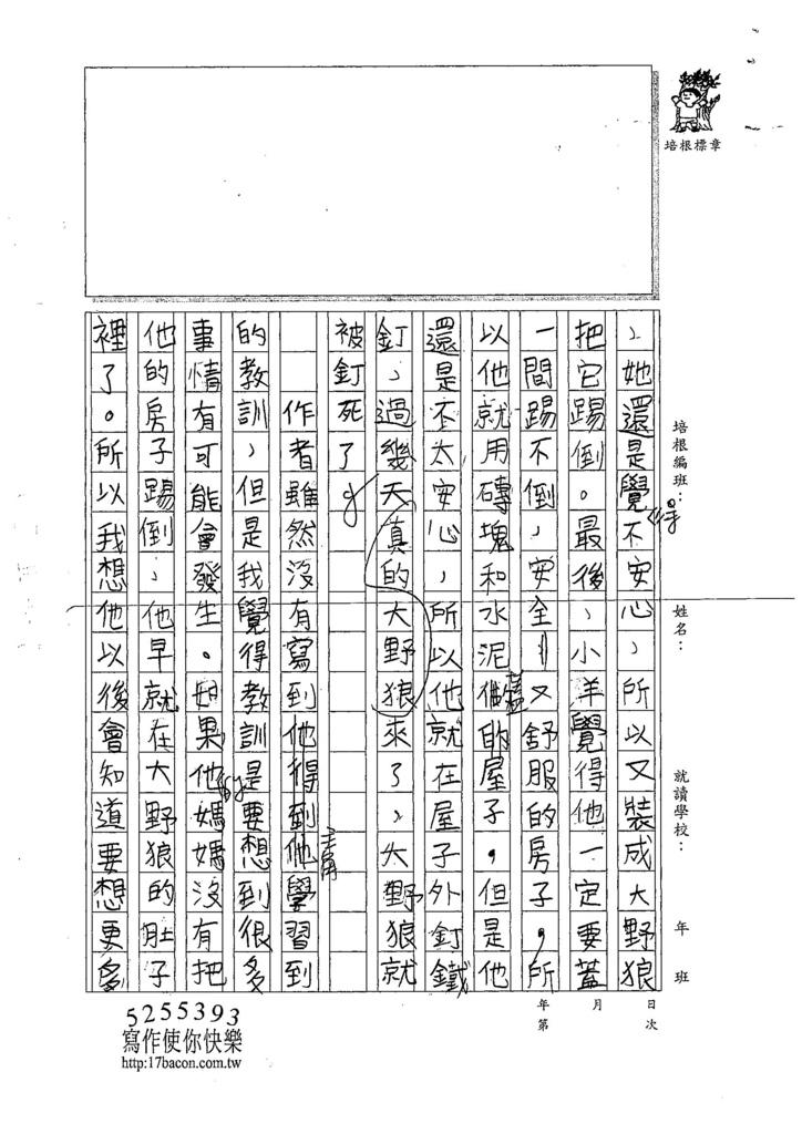 107W5110黃楚鈜 (2).jpg