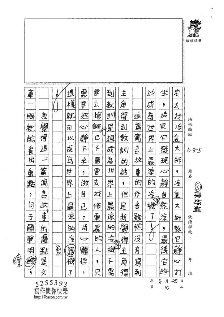 107W5110陳妤嫻 (2).jpg