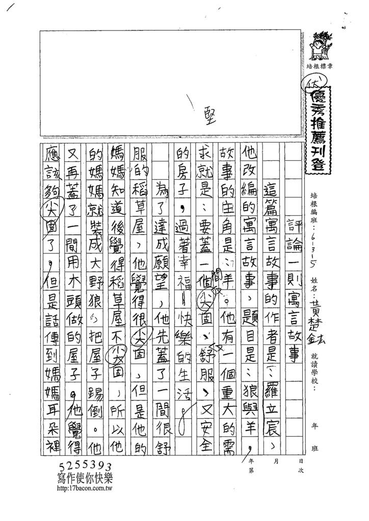 107W5110黃楚鈜 (1).jpg