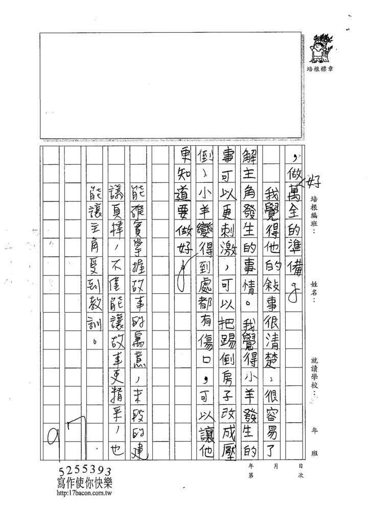 107W5110黃楚鈜 (3).jpg