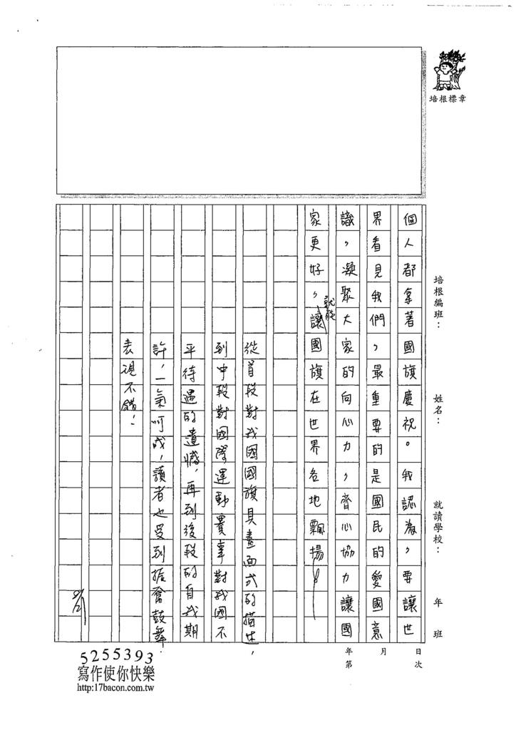 107WA110鍾苡嫺 (3).jpg