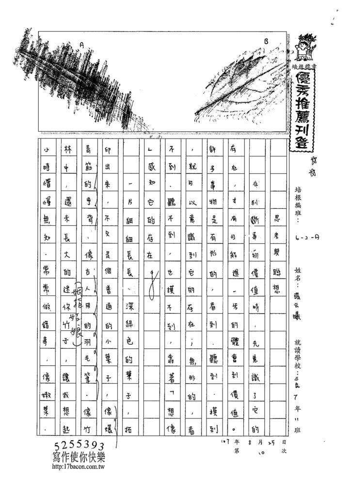 107WA110張云曦 (1).jpg