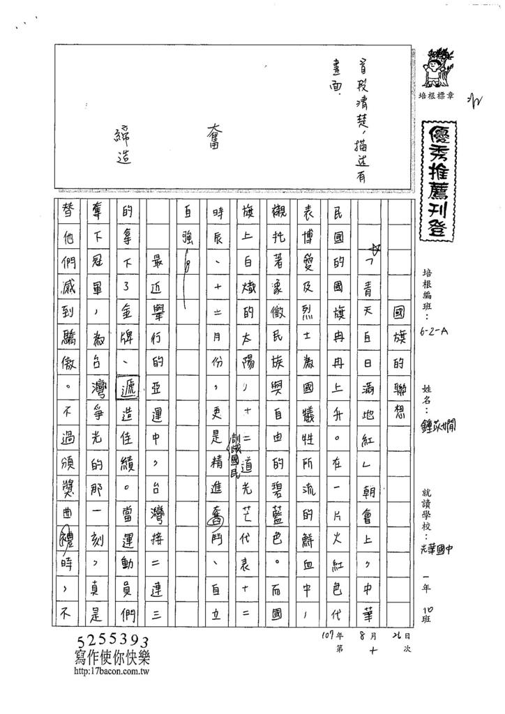 107WA110鍾苡嫺 (1).jpg