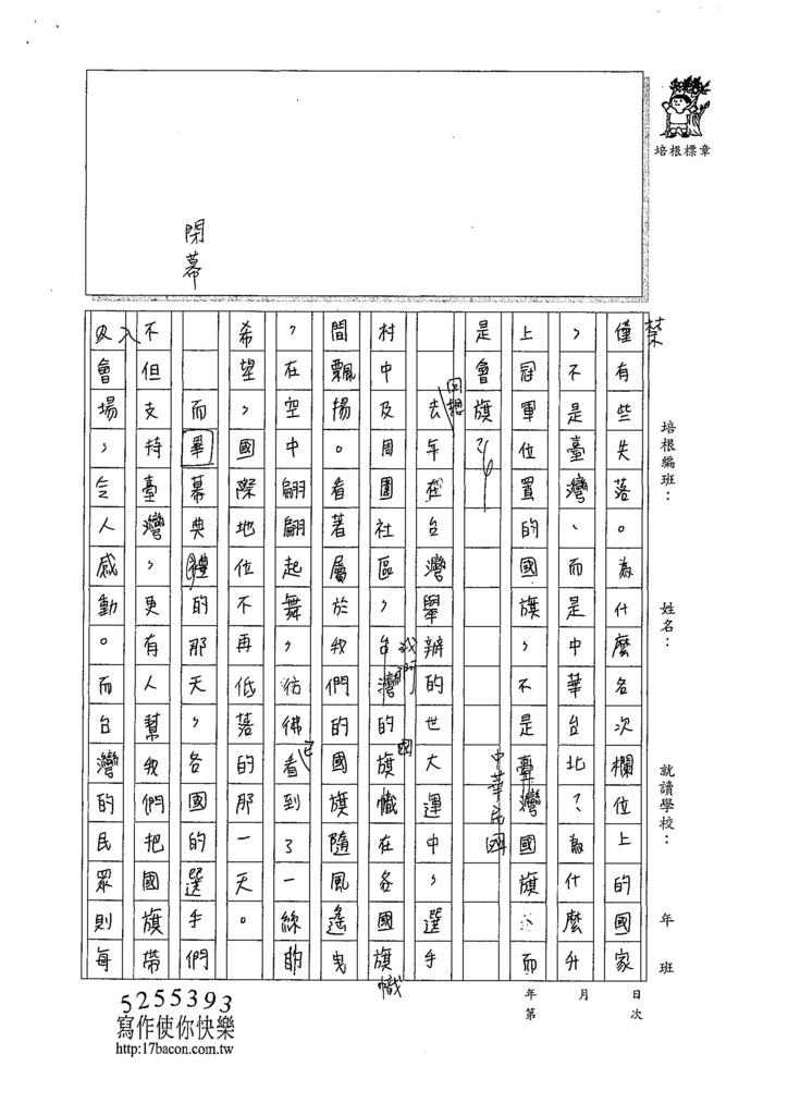 107WA110鍾苡嫺 (2).jpg