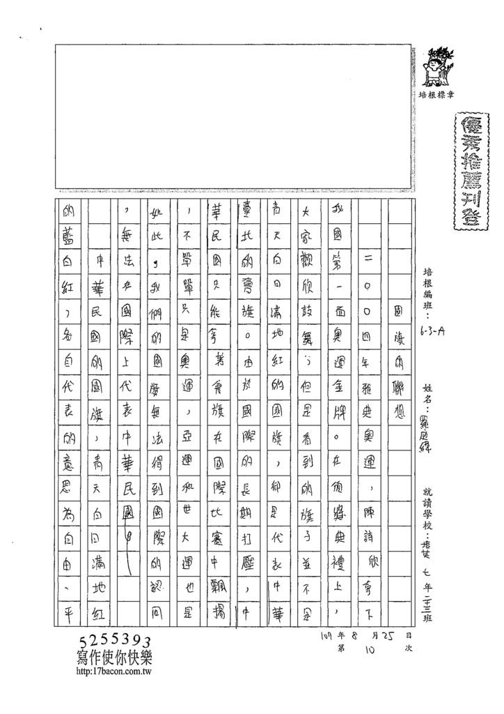 107WA110羅庭緯 (1).jpg
