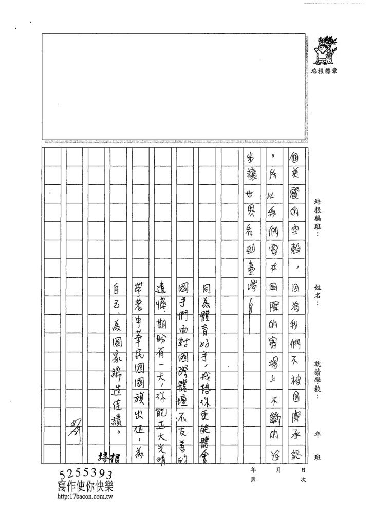 107WA110羅庭緯 (3).jpg