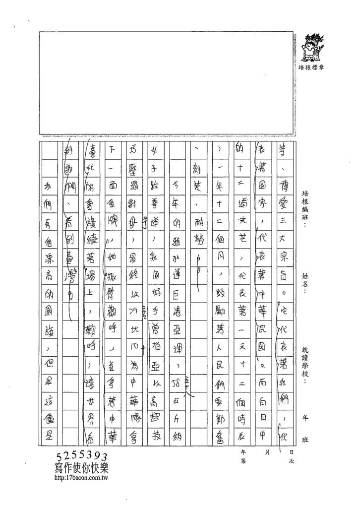 107WA110羅庭緯 (2).jpg