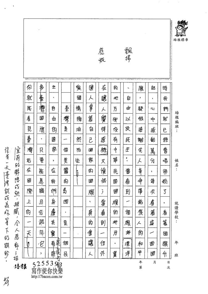 107WA110許宜莉 (2).jpg