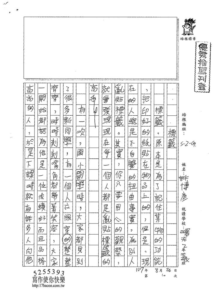 107WG110許博彥 (1).jpg