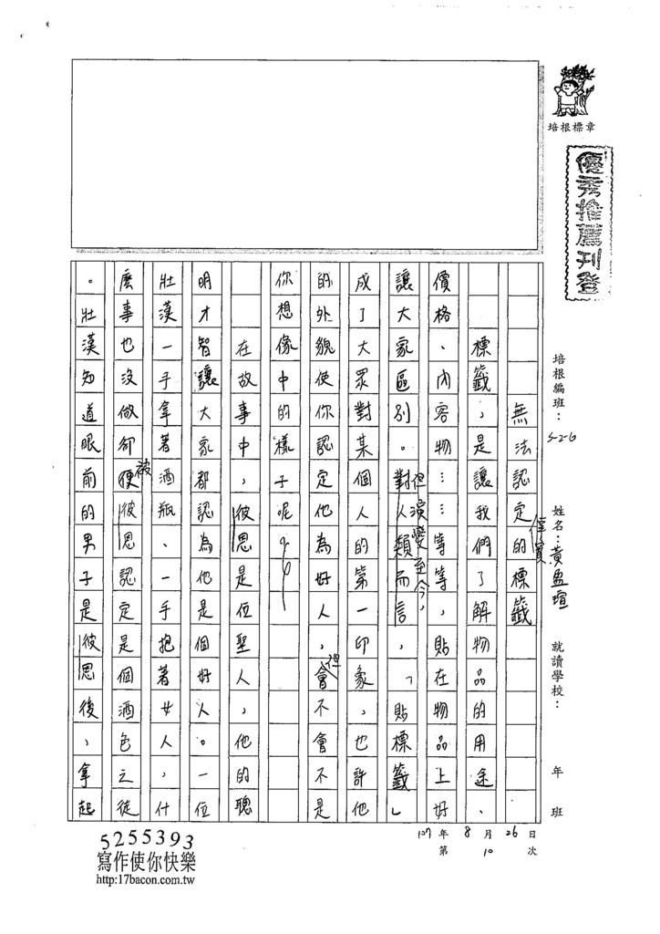 107WG110黃盈瑄 (1).jpg