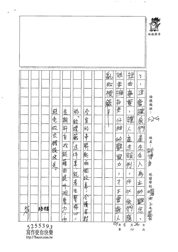 107WG110許博彥 (3).jpg