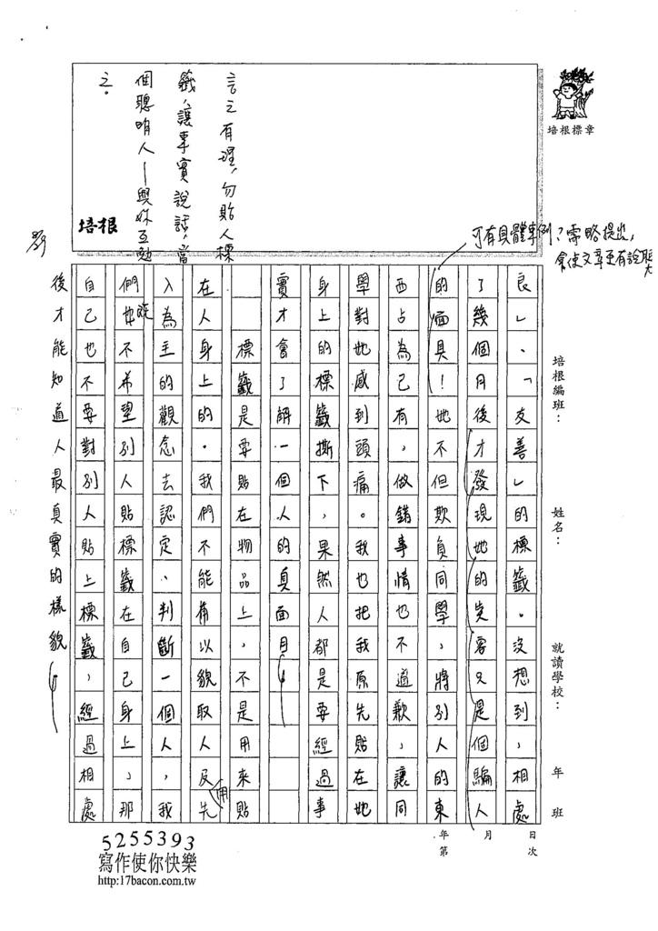 107WG110黃盈瑄 (3).jpg