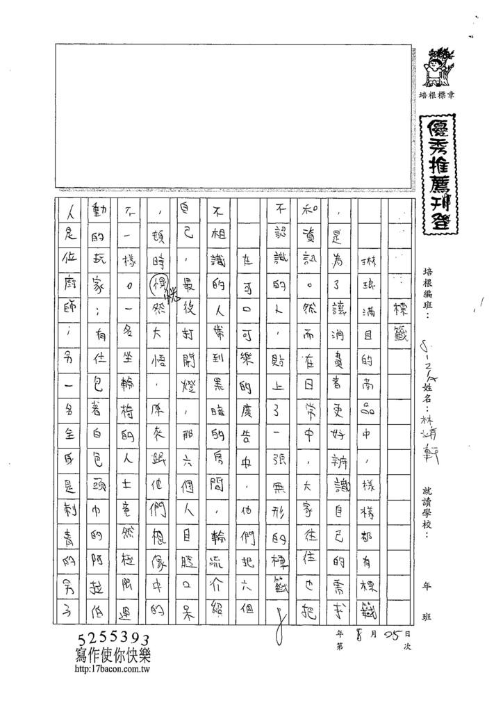 107WG110林靖軒 (1).jpg