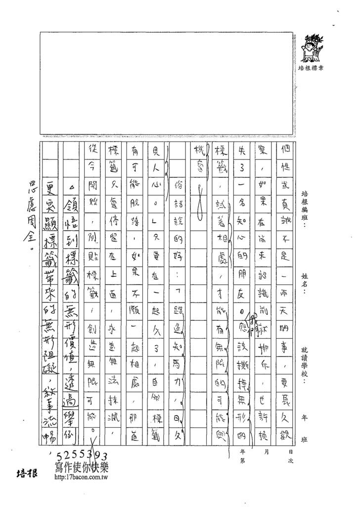 107WG110林靖軒 (3).jpg