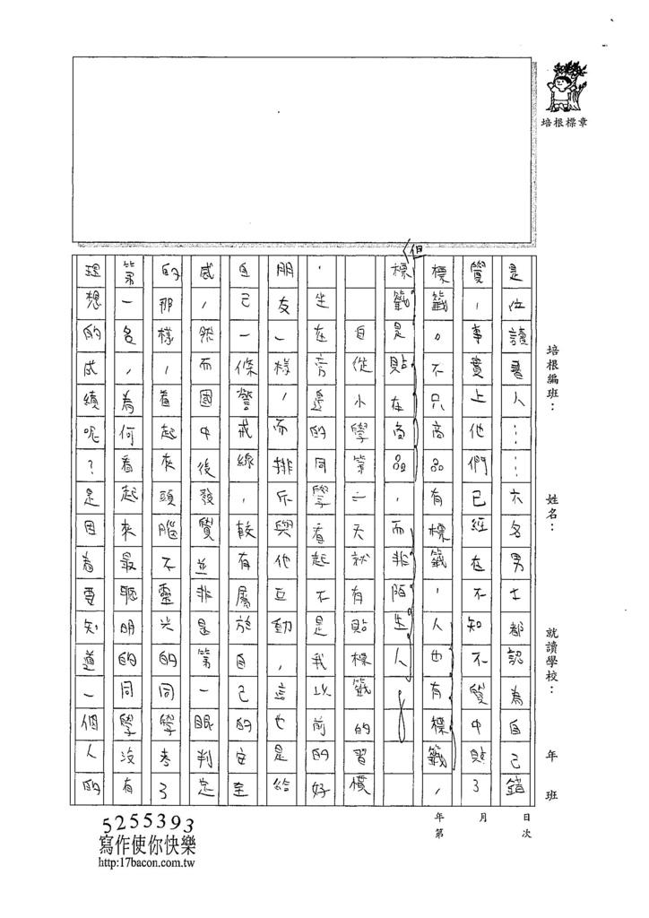 107WG110林靖軒 (2).jpg