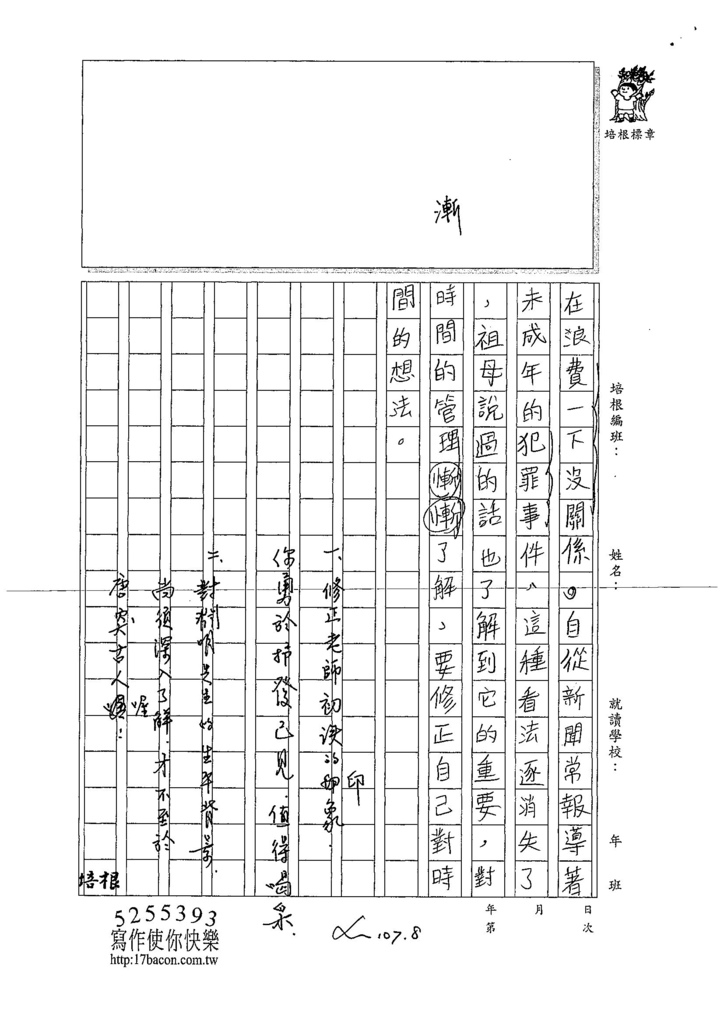 107WE107蔡典伯 (3).jpg