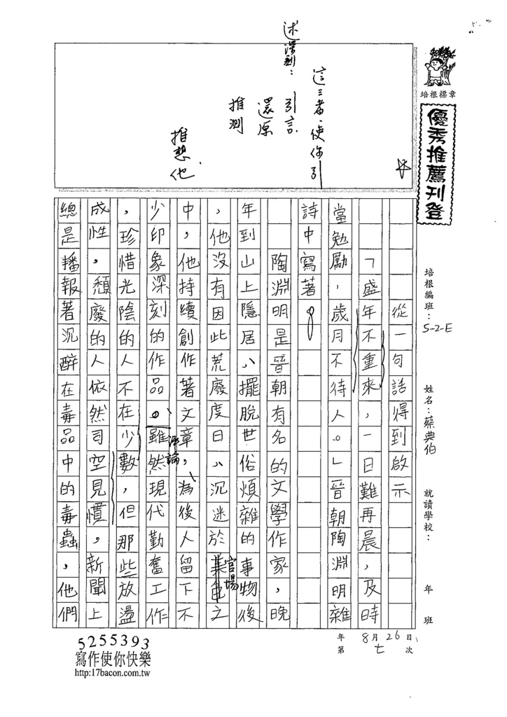 107WE107蔡典伯 (1).jpg