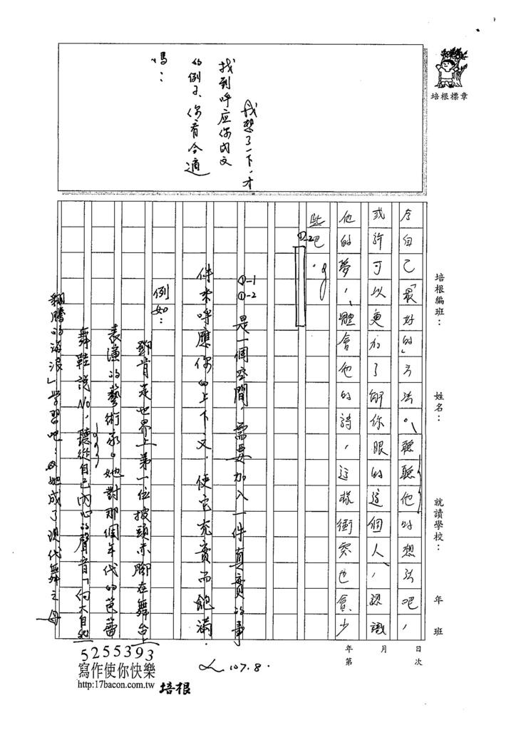 107WE107邱一宸 (3).jpg