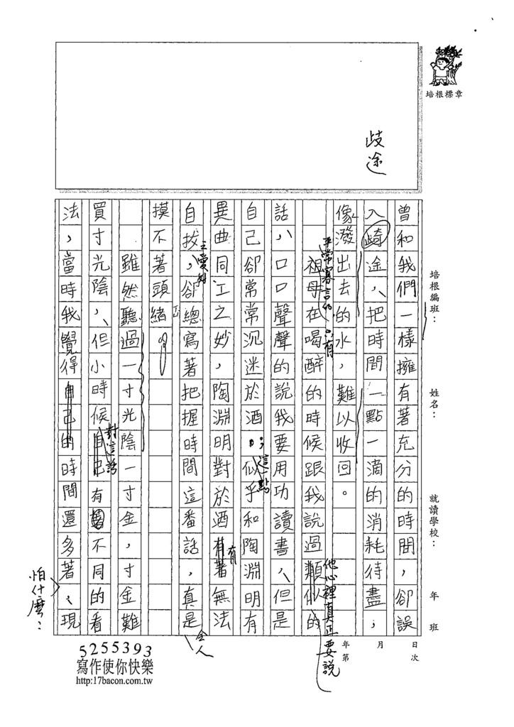 107WE107蔡典伯 (2).jpg