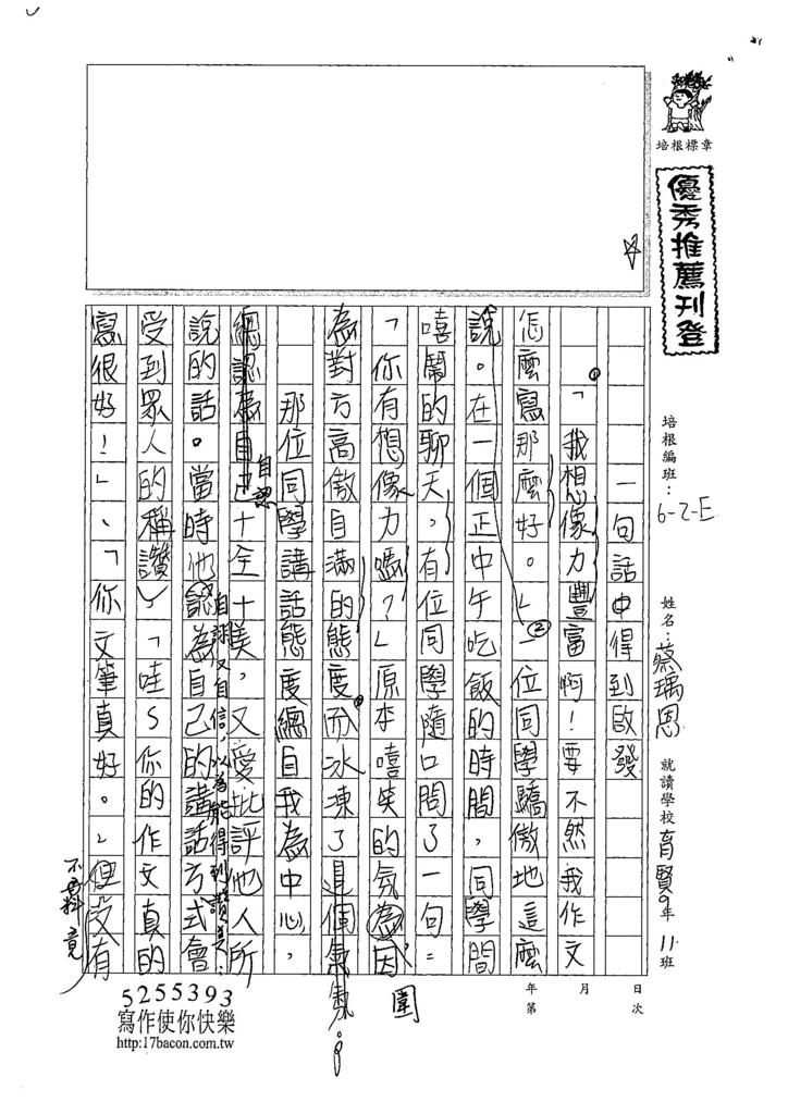 107WE107蔡瑀恩 (1).jpg